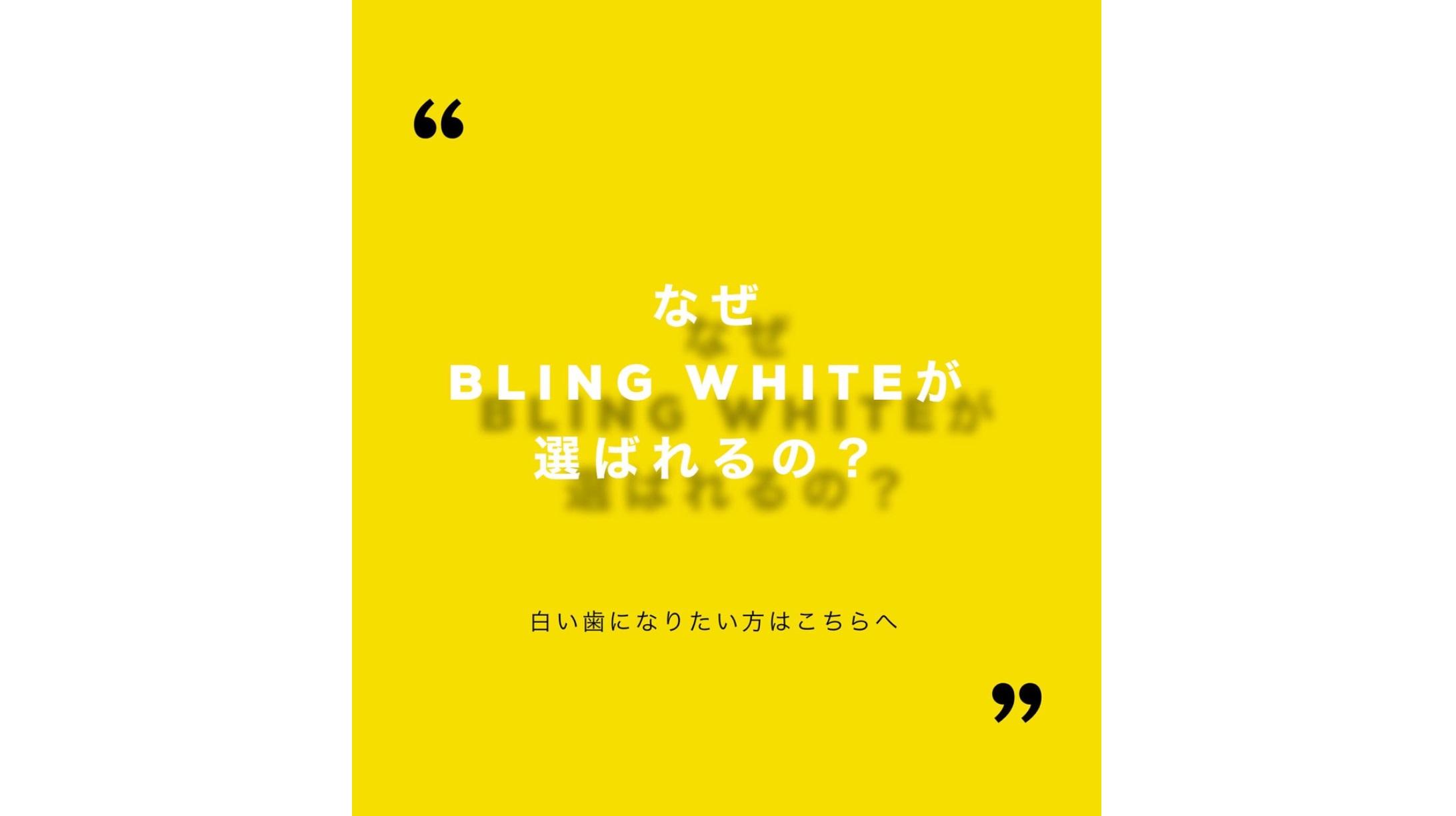 BLING WHITEを選ぶ理由は・・・