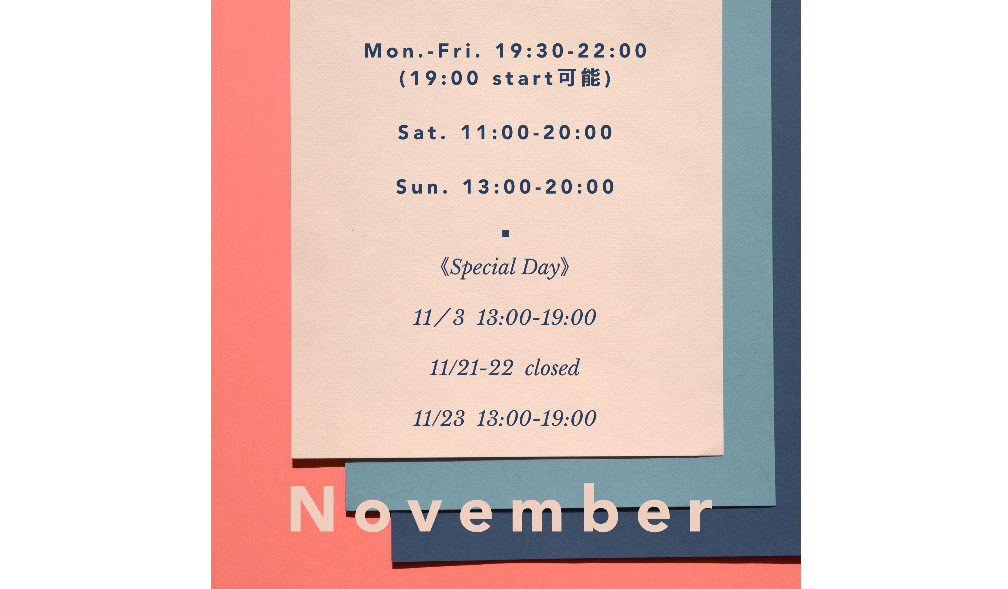 11月の営業時間