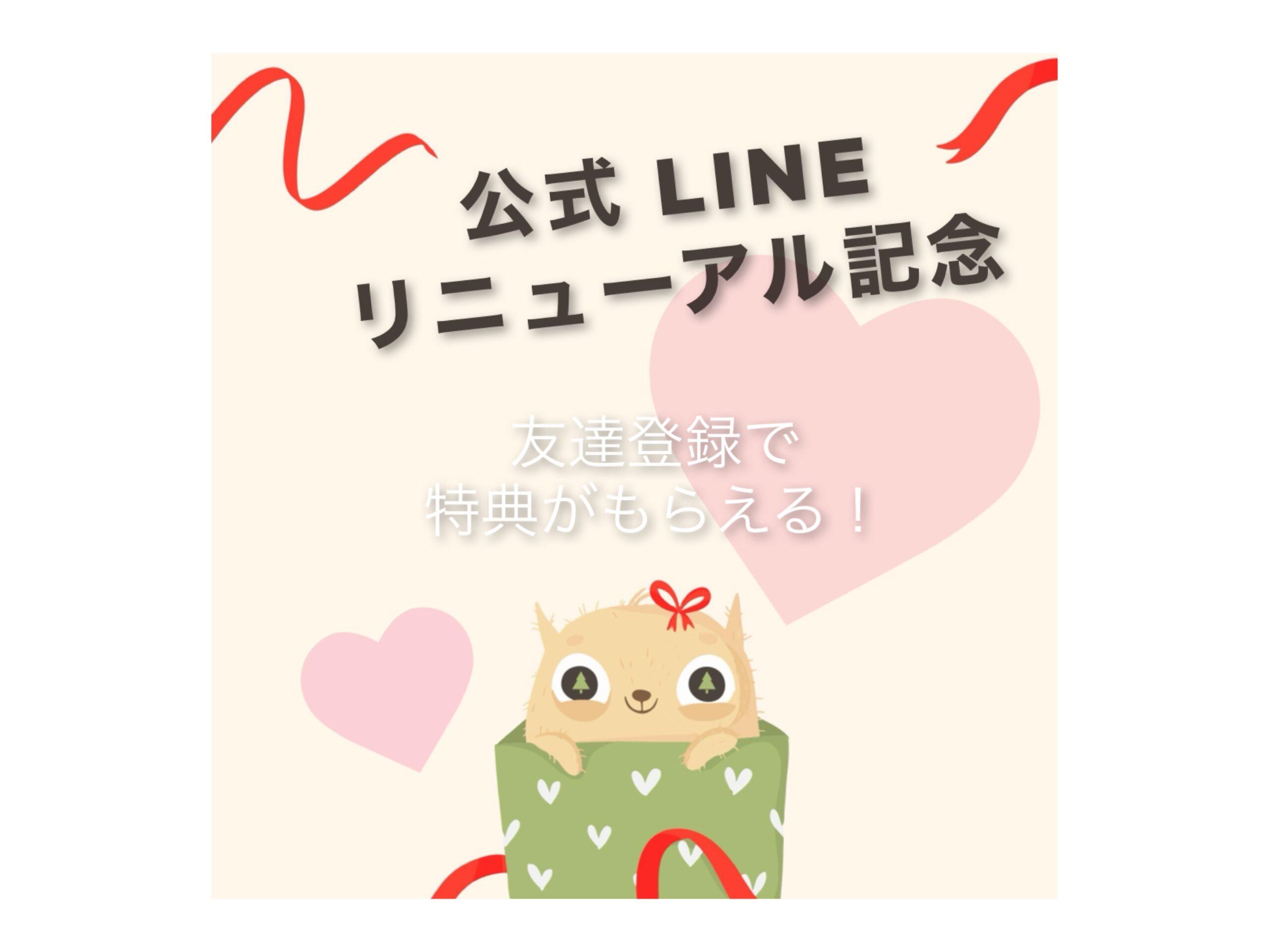 LINE友達募集中♡特典あり♡