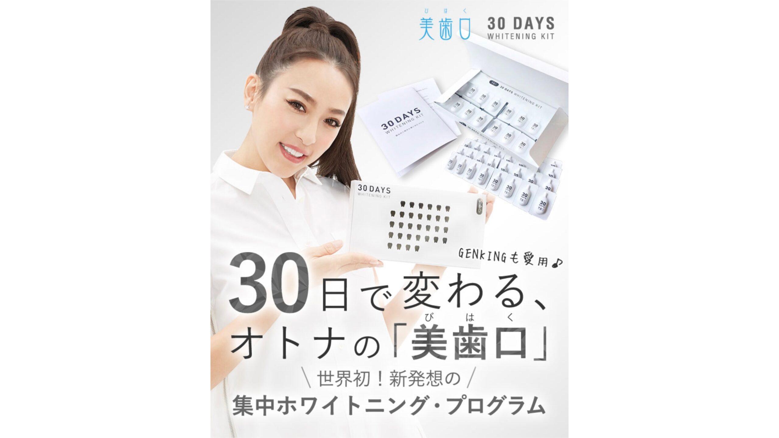 「美歯口 30DAYS WHITENING KIT」販売開始!