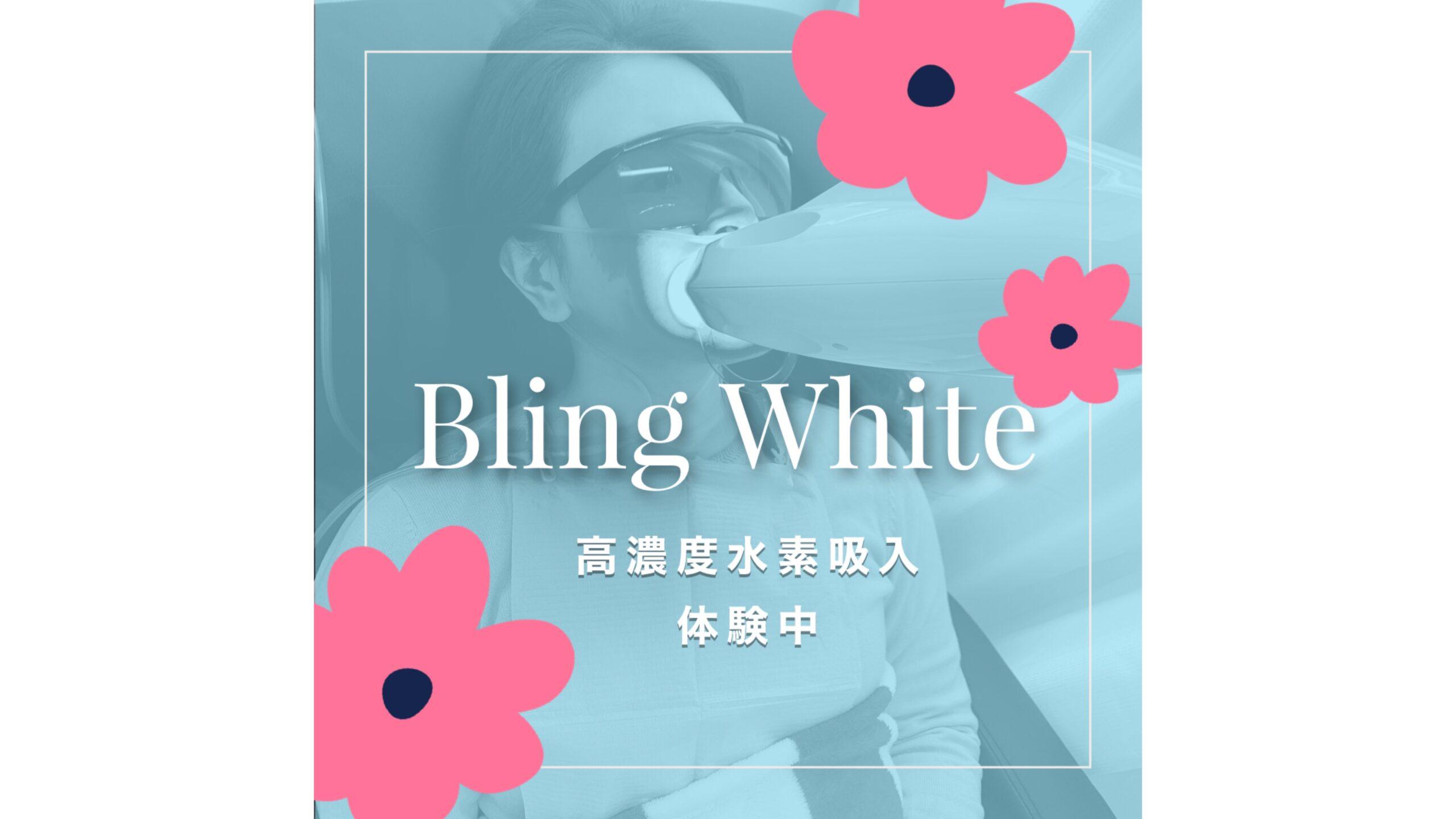 日本初!セルフホワイトニング+水素吸入専門店『BLING WHITE』