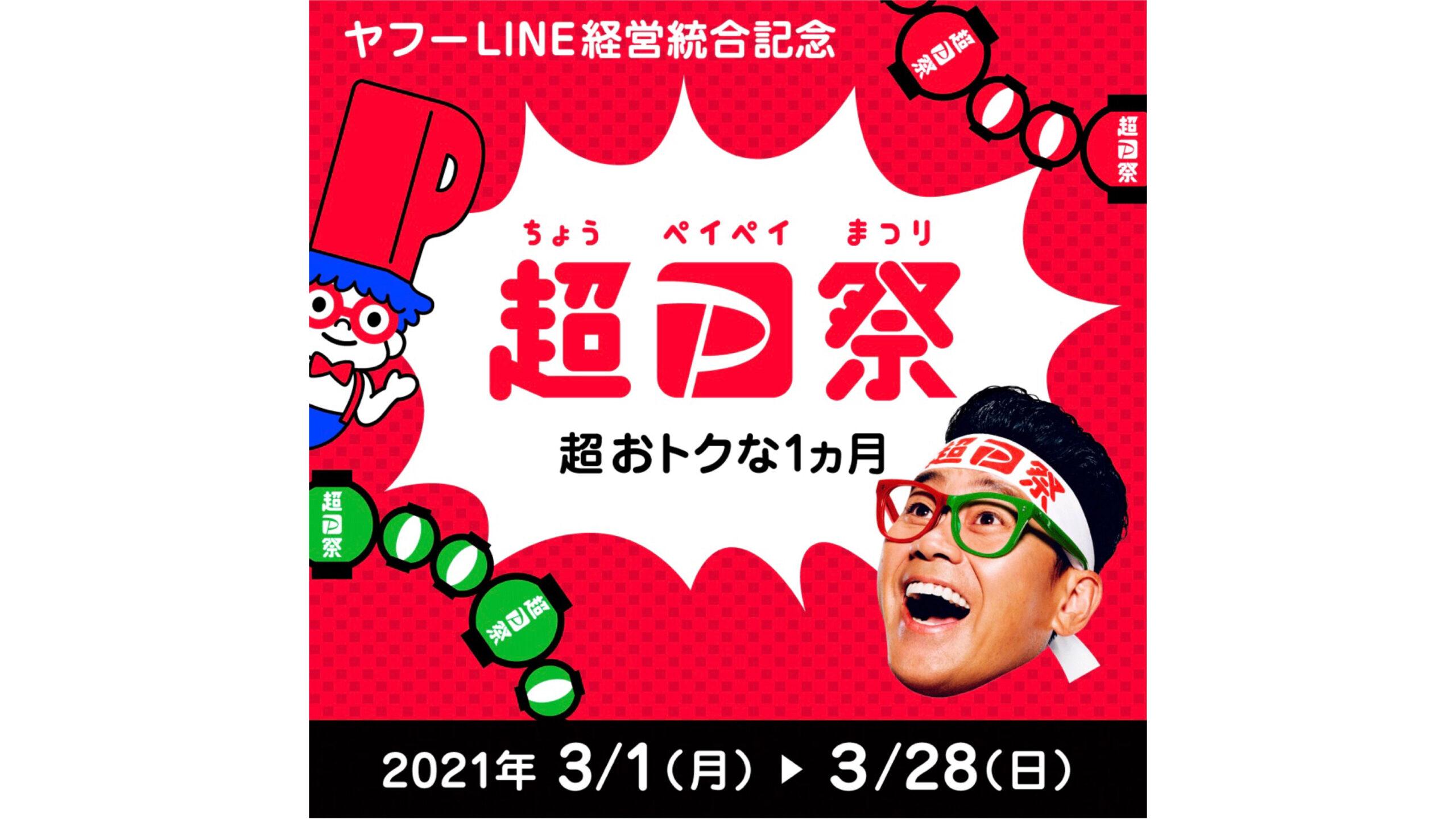 PayPay「超P祭」3/1〜3/28!ホワイトニングと水素吸入でポイント還元♪