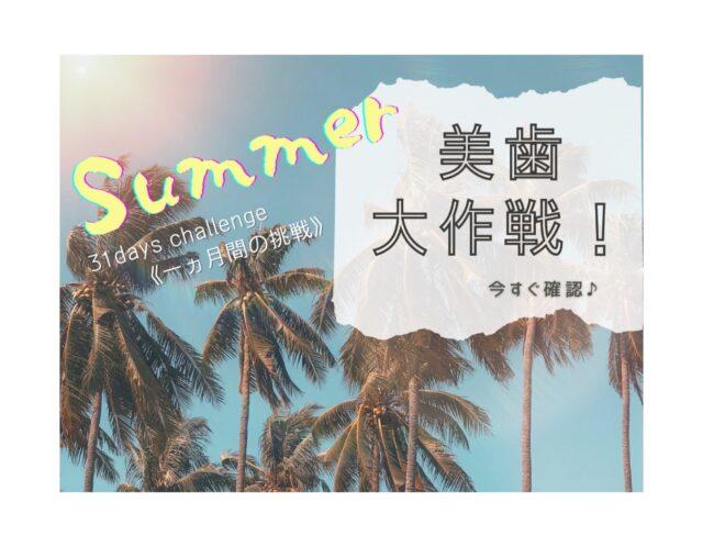 Summer夏の美歯大作戦!本気で白くなりたい人、一ヶ月挑戦してみませんか?